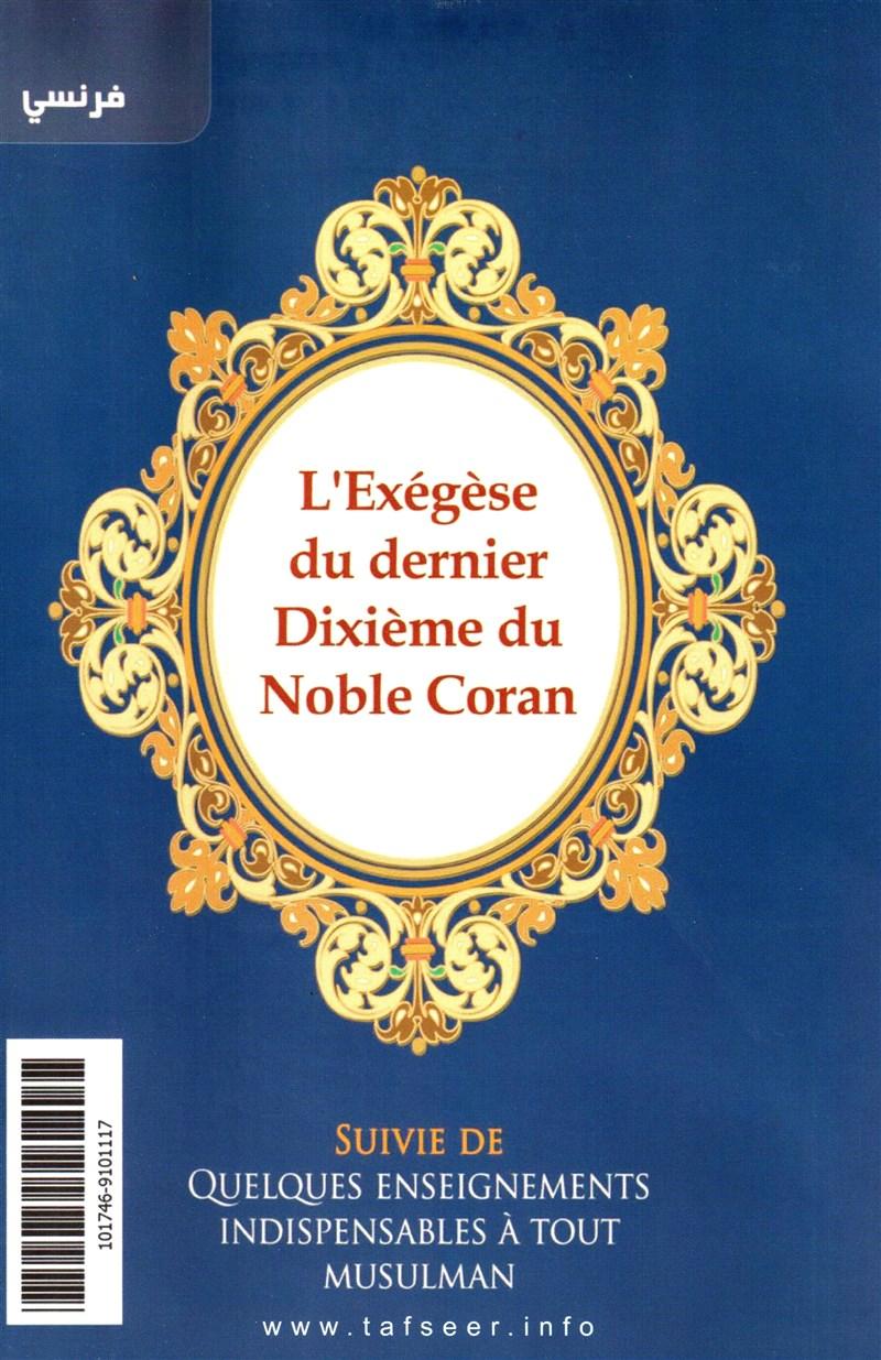 L'Exégèse du dernier Dixième du Noble Coran