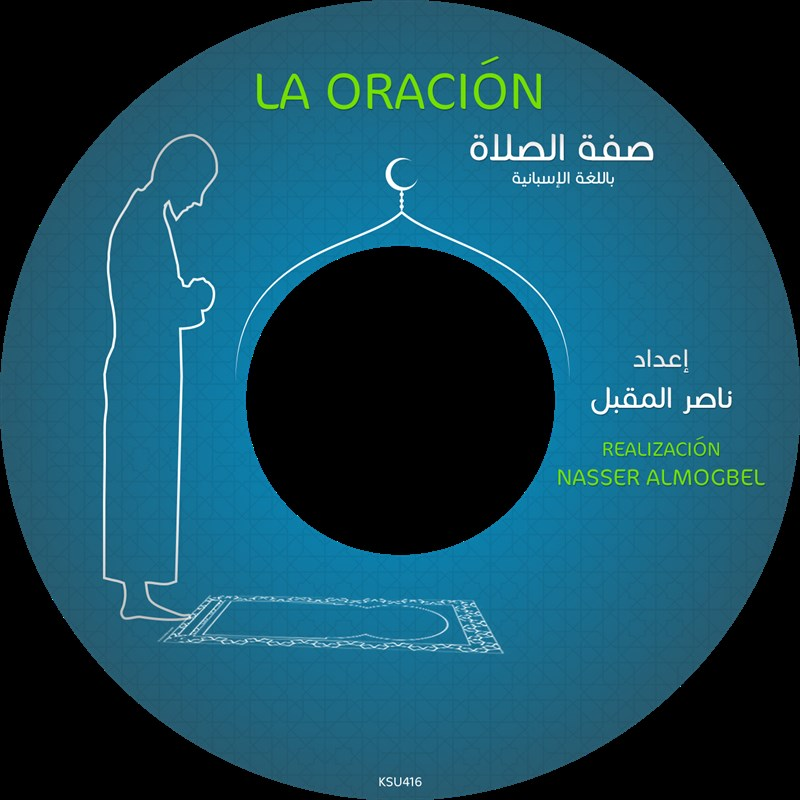 La Oración ( CD )